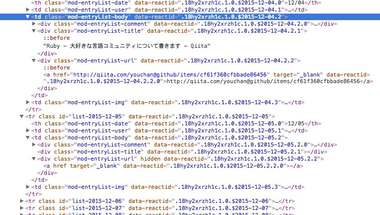 取得箇所ソースコード.png